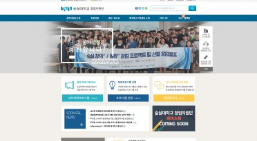 2017 숭실대학교 창업지원단 오픈